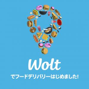 Wolt_Banner1 2