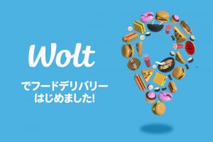 Wolt_Banner3