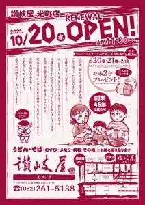 讃岐屋光町店オープンチラシ縦_A4_3_page-0001